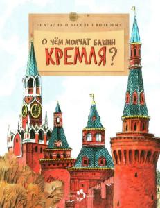 o_chem_molchat_bashni_kremlya