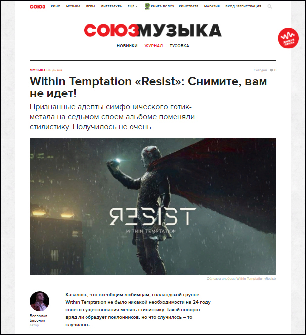 Within_Temptation_2019_For_Soyuz