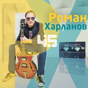 Roman_Harlanov_18