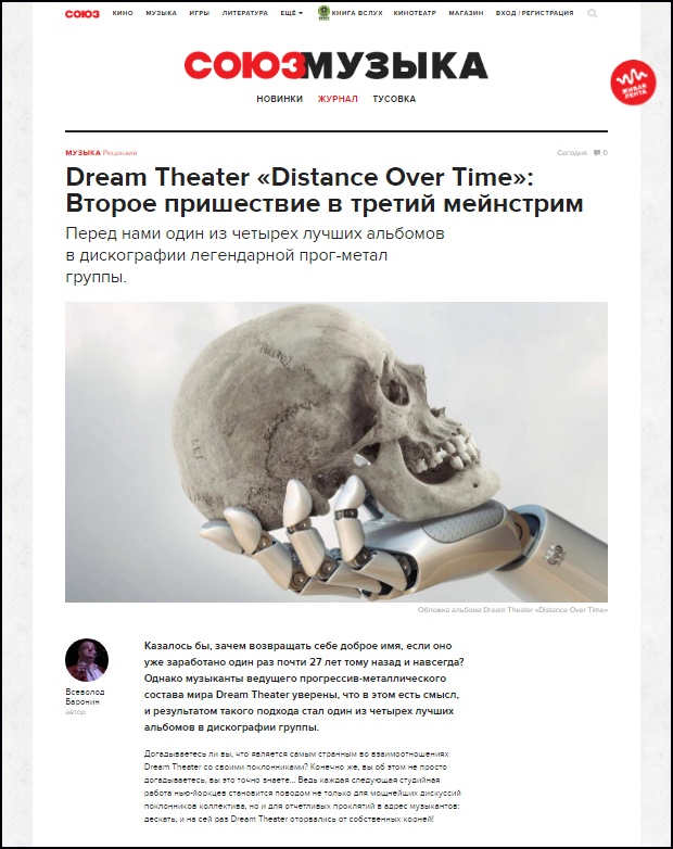 Dream_Theater_2019_for_Soyuz
