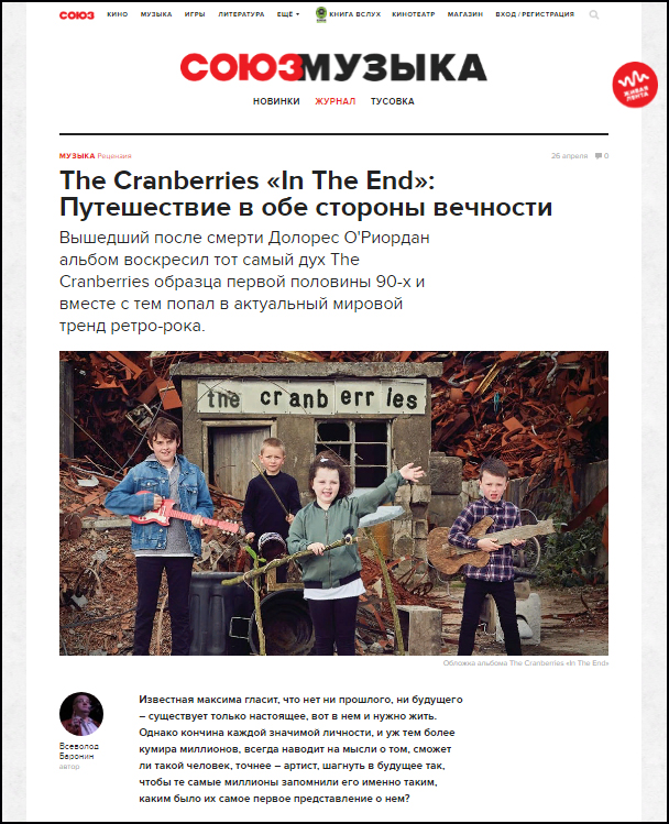 The_Cranberries_2019_for_Soyuz