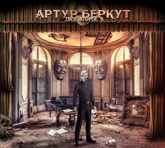 Артур Беркут 19
