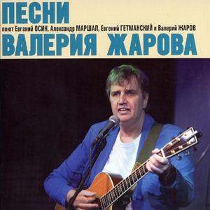 Валерий Жаров 19