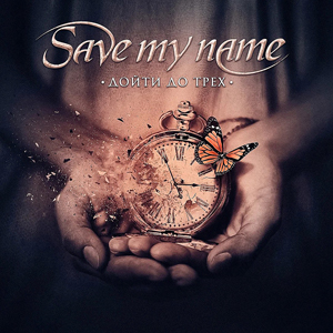 Save_My_Name_20