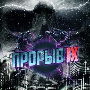 Прорыв_IX_20
