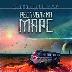 Respublica_Mars_17