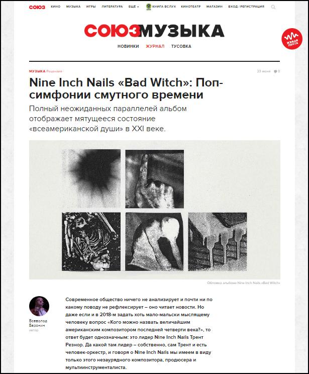 NIN_for_Soyuz