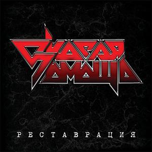 Skoraya_Pomosch_17