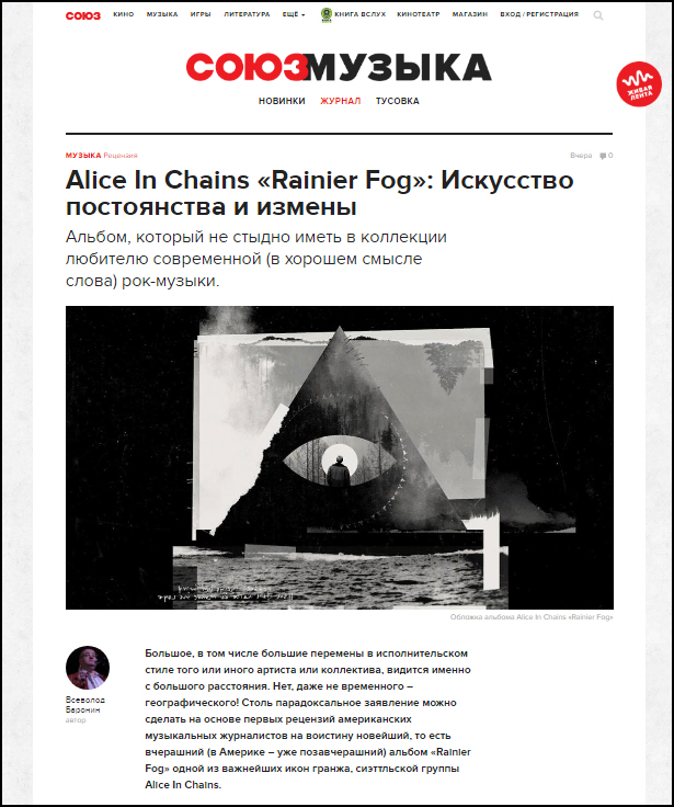 Alice_in_Chains_2018_for_Soyuz