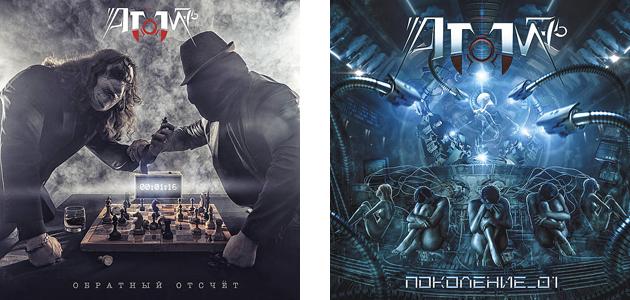 Atom-76_14-17_18