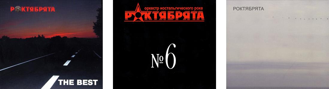 Rocktyabryata_2012-2015_3-CD