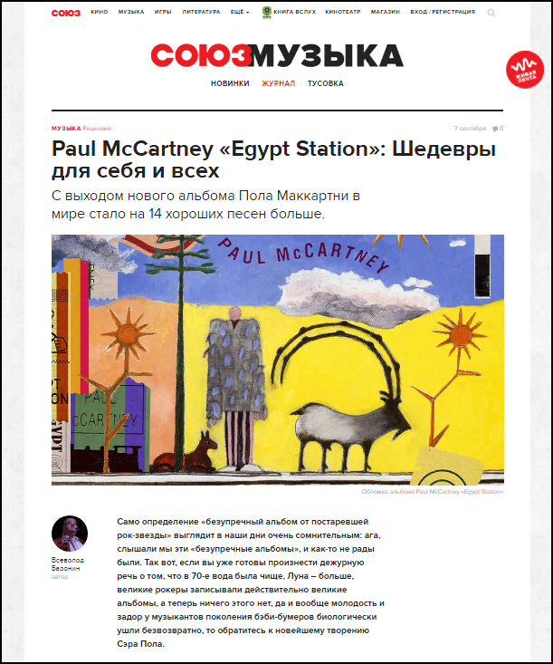 Paul_McCartney_2018_for_Soyuz