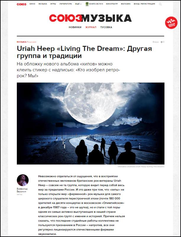 Uriah_Heep_2018_for_Soyuz