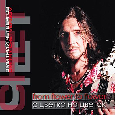 Chetvergov_2005-400