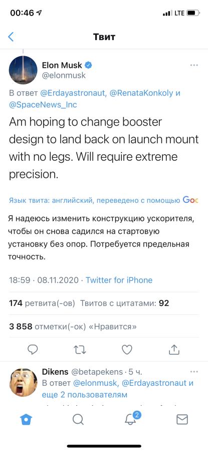 Илон Маск хочет отказаться от посадочных ног у Falcon9