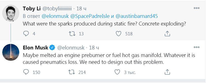 У Space X чудом не взорвался StarShip SN8 при прожиге - проблема в ЖРД Raptor