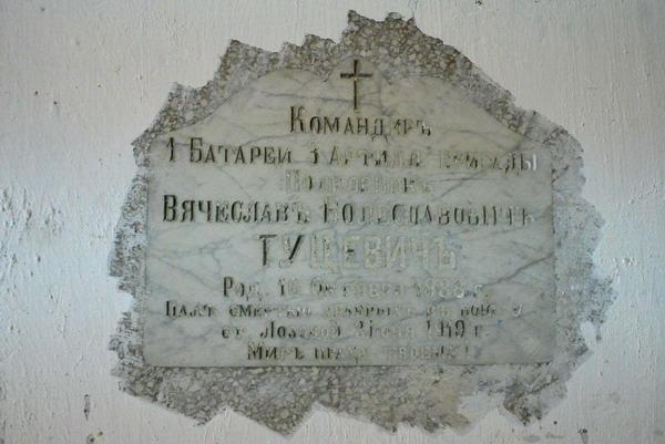 Полковник Туцевич Вячеслав Болеславович