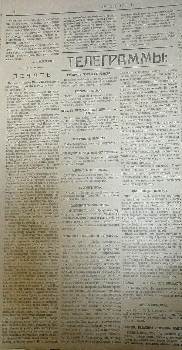 Украинизация. 1918 год