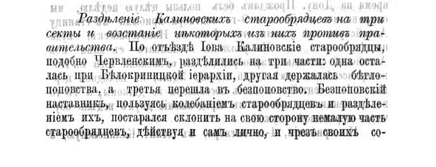 О фанатизме кавказских старообрядцев