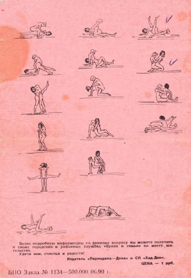 365 сексуальных позиций