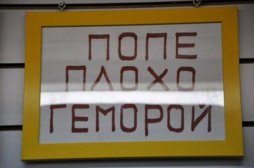 prikol'nie_viveski002