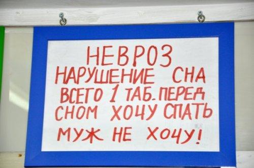 prikol'nie_viveski003