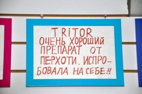 prikol'nie_viveski004