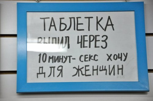 prikol'nie_viveski006