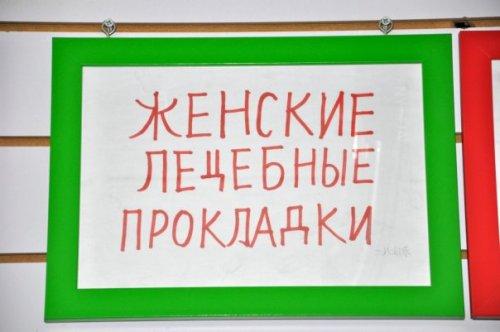prikol'nie_viveski007