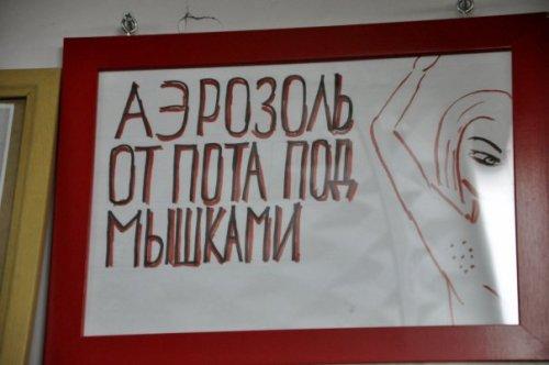 prikol'nie_viveski008