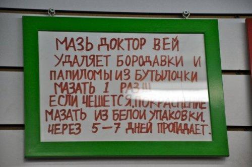 prikol'nie_viveski011