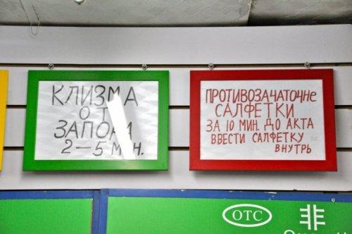 prikol'nie_viveski012