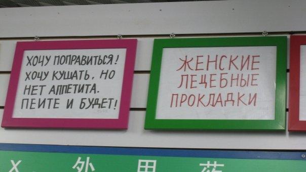 prikol'nie_viveski015