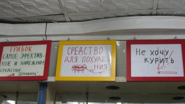 prikol'nie_viveski016
