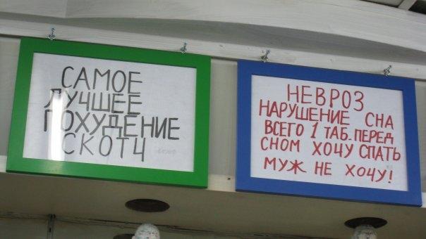 prikol'nie_viveski017