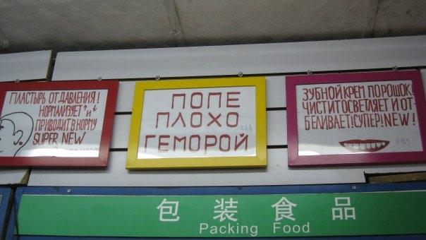 prikol'nie_viveski018
