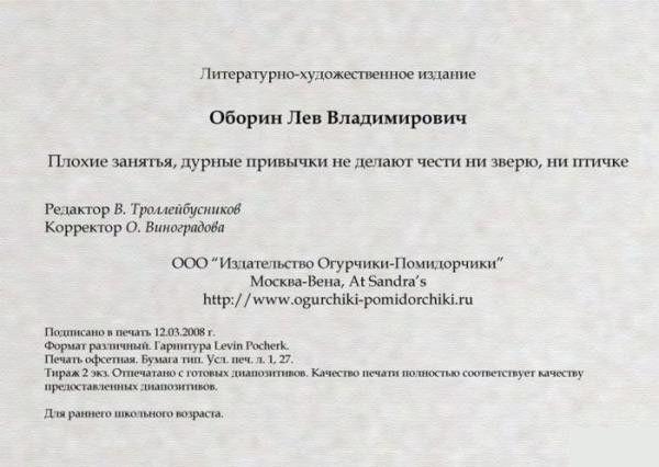 privichka002