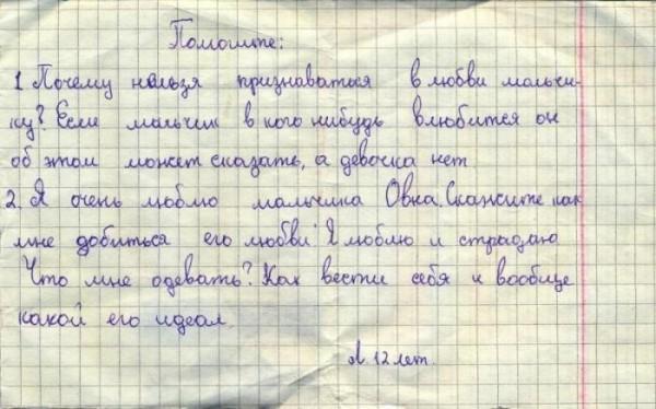 Оригинальное Письмо Знакомство