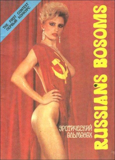 История в фотографиях- Эротический альманах 92-го года