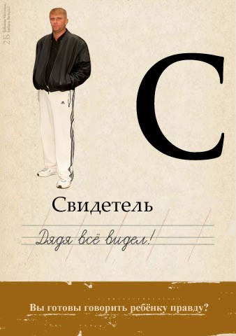 alfavit_17