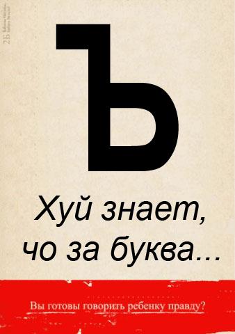 alfavit_25
