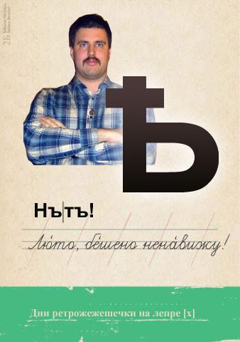 alfavit_29
