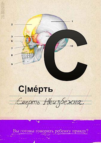 alfavit_30