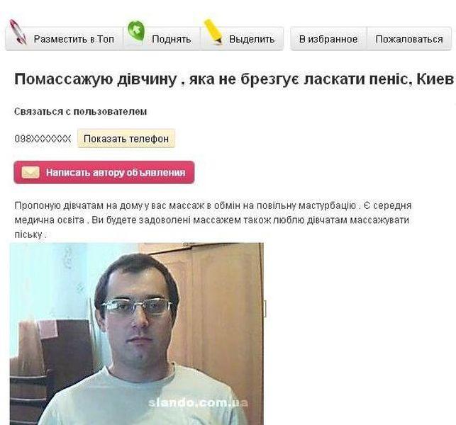 obyavleniya-znakomstva-mariupol-intim
