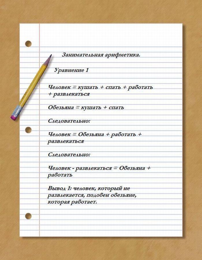arifmetika-000