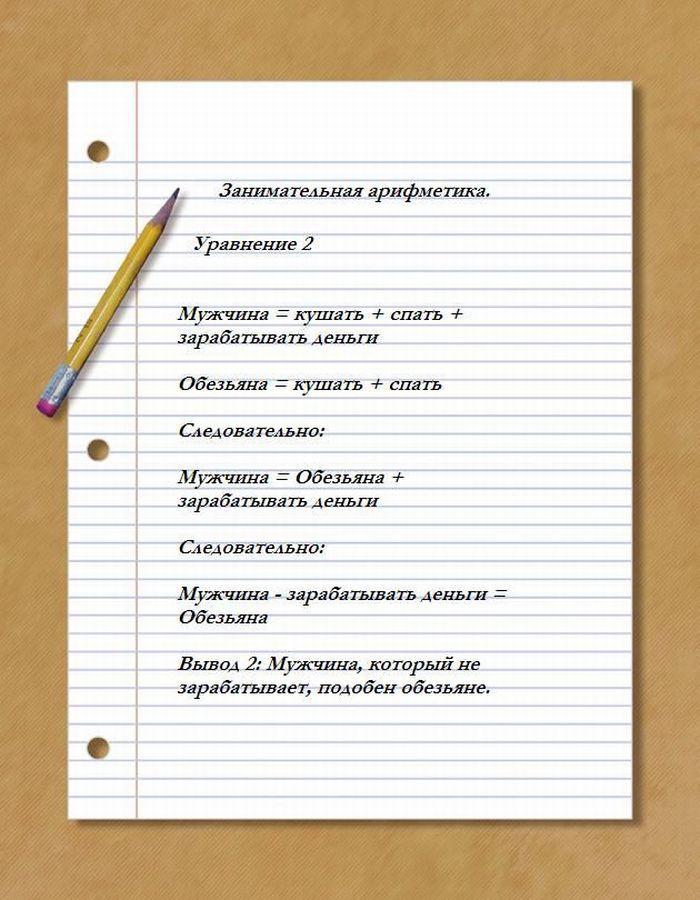 arifmetika-001