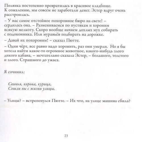 23_skazka
