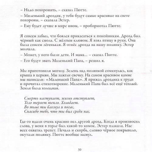 30_skazka