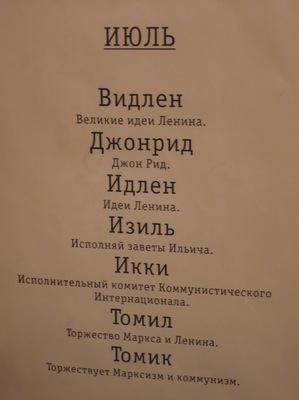 names_007