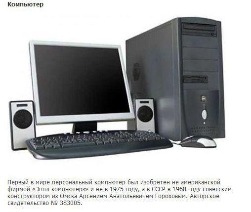 izobretenie-0005
